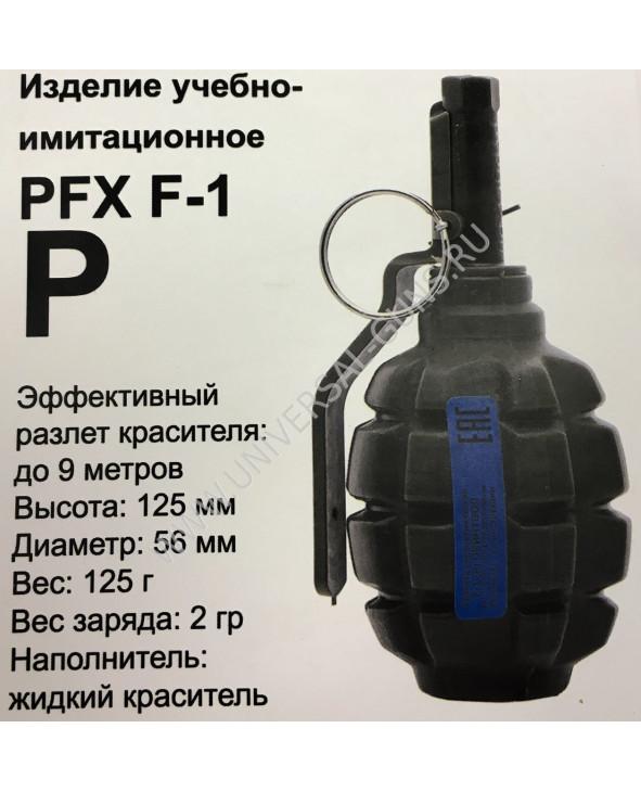 Граната учебно-имитационная PFX F-1(P) (краска)