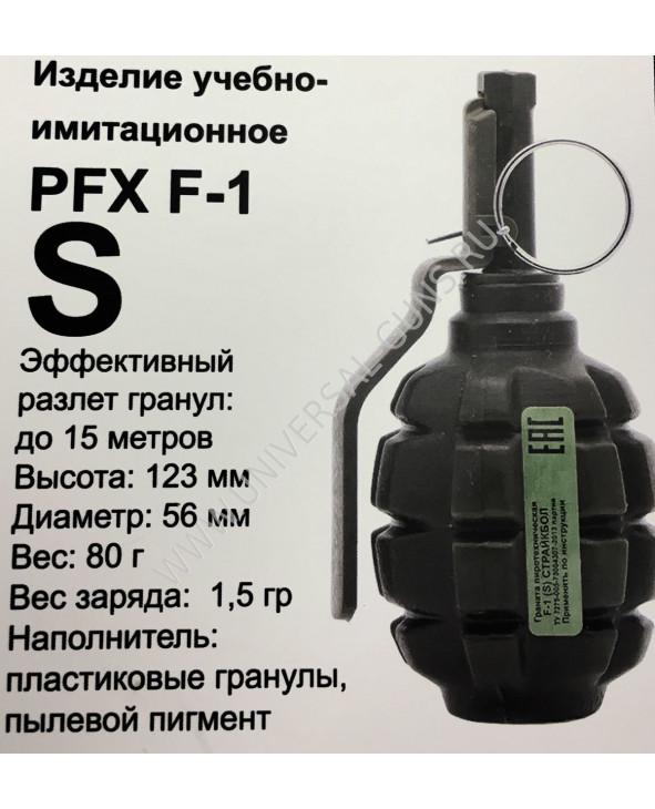 Граната учебно-имитационная PFX F-1(S) (страйкбол)