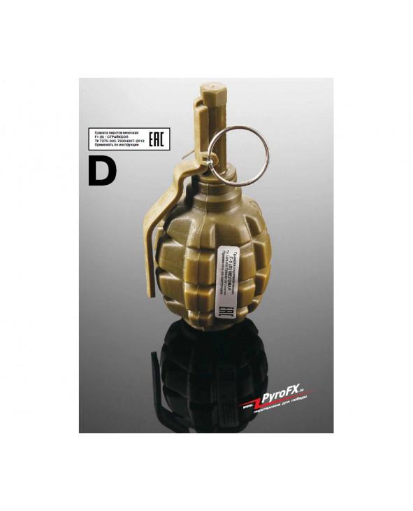 Купить Граната учебно-имитационная PFX F-1(D) (мел) за 390руб. на gunsleaders!