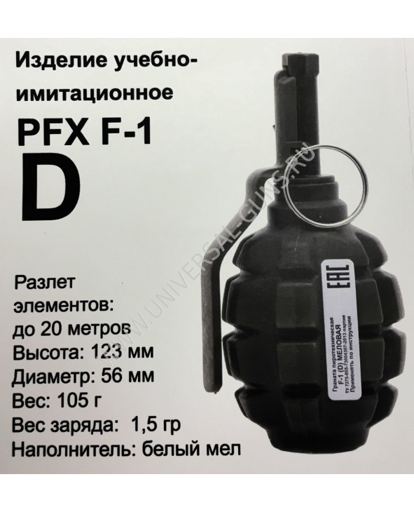 Граната учебно-имитационная PFX F-1(D) (мел)