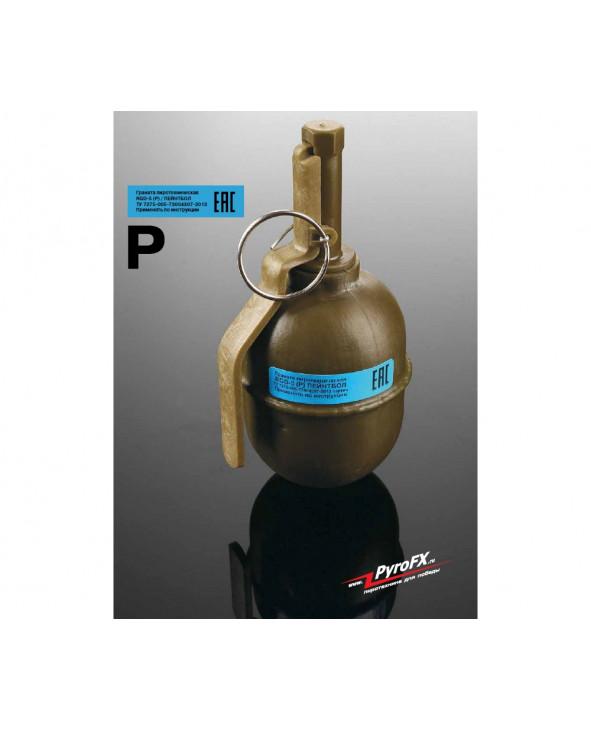 Граната учебно-имитационная PFX RGD-5(P) (краска)