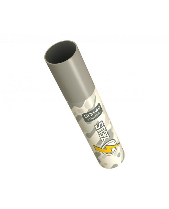 Одноразовый ручной гранатомет Зевс ОГМ-40 «Пенал» (мел)
