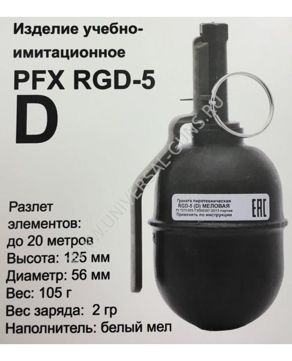 Граната учебно-имитационная PFX RGD-5(D) (мел)