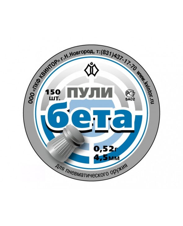 Пули Бета 4,5 мм, 0,52 грамм, плоские, 150 штук