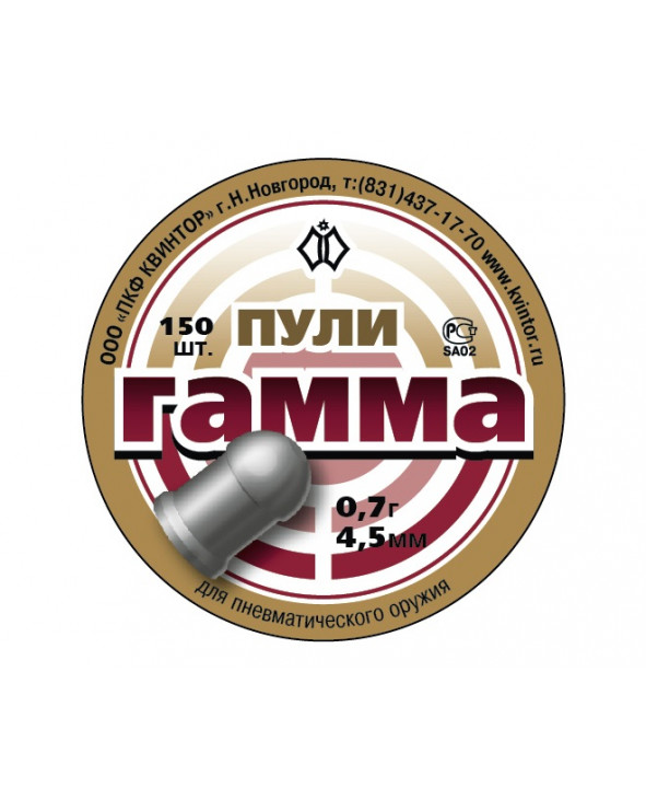 Пули Гамма 4,5 мм, 0,70 грамм, 150 штук