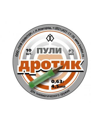 Пули Дротик 4,5 мм, 0,63 грамм, 10 штук