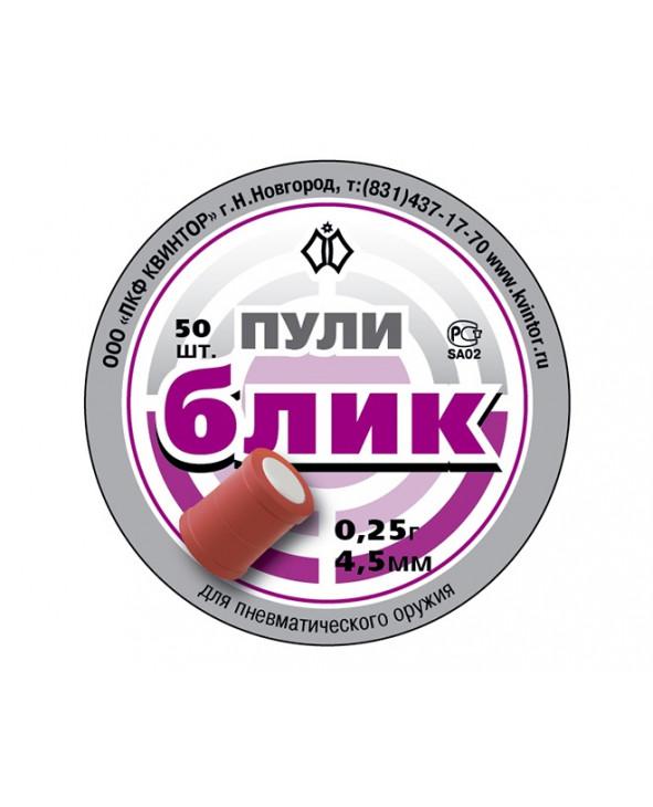 Пули светошумовые Блик 4,5 мм, 0,25 грамм, 50 штук