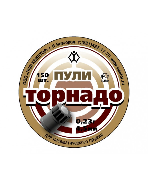 Пули Торнадо 4,5 мм, 0,23 грамм, 150 штук