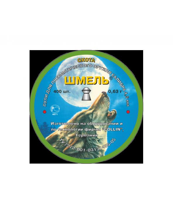 Пули Шмель «Охота» (округлые) 4,5 мм, 0,63 г, 400 штук