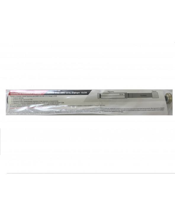 Пружина газовая для винтовок Gamo 440/890/CFX и др. Магнум 170Атм