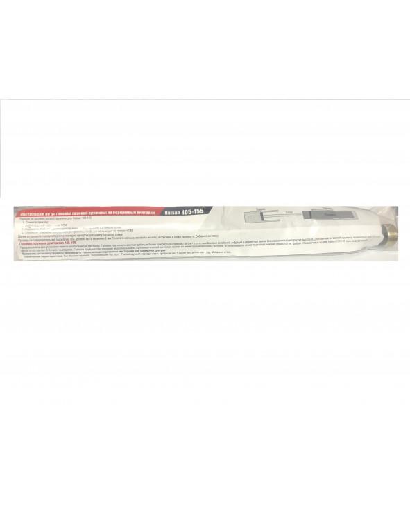 Газовая пружина для винтовок Hatsan 105-155 давл 150 атм (Energy Gun)