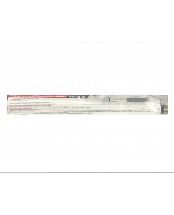 Газовая пружина для винтовок Hatsan 105-155 давл 170 атм (Energy Gun)