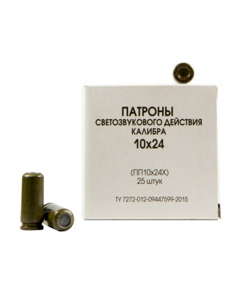 Патрон светозвукового действия 10x24 для ПМ-О (Фортуна) 25 штук