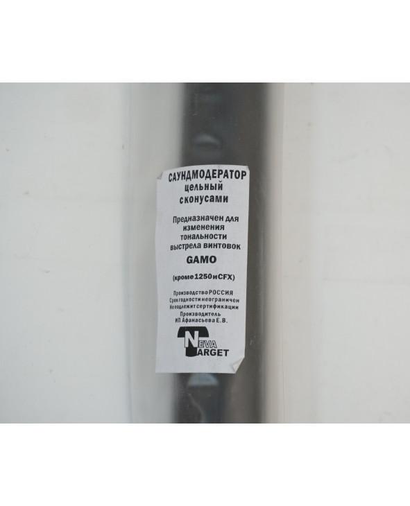 Саунд-модератор 4-камерный для Gamo, кроме 1250 и CFX (BH-MD144)