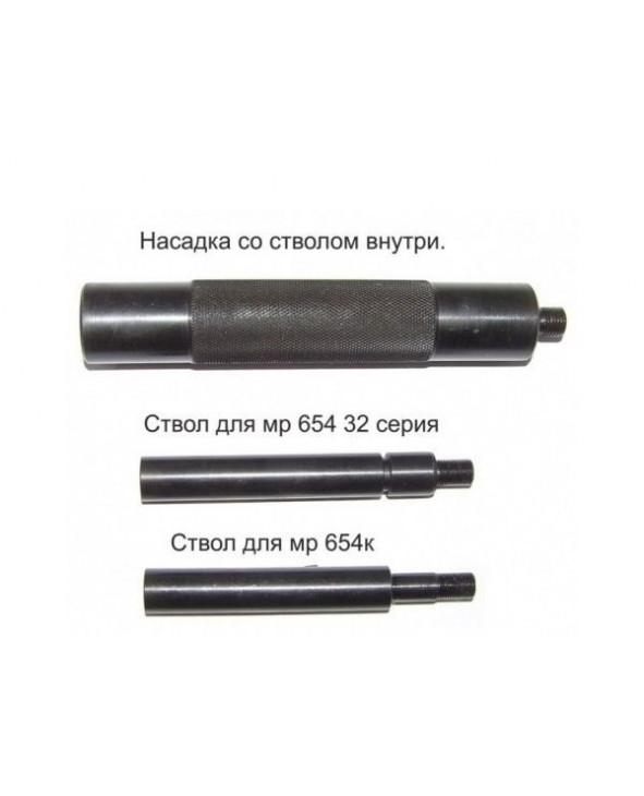 Купить Гладкий ствол с глушителем для МР-654К-32 (тюнинг комплект) за 2390руб. на gunsleaders!