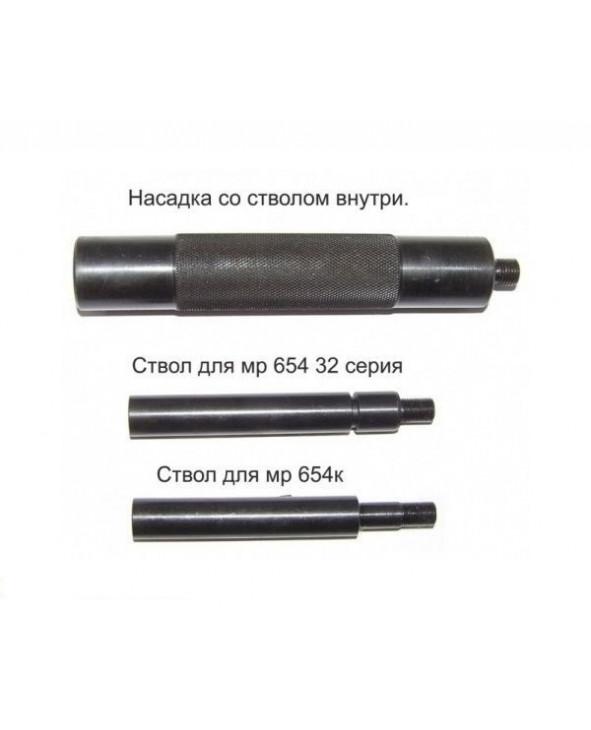 Купить Гладкий ствол с глушителем для МР-654К (тюнинг комплект) за 2390руб. на gunsleaders!