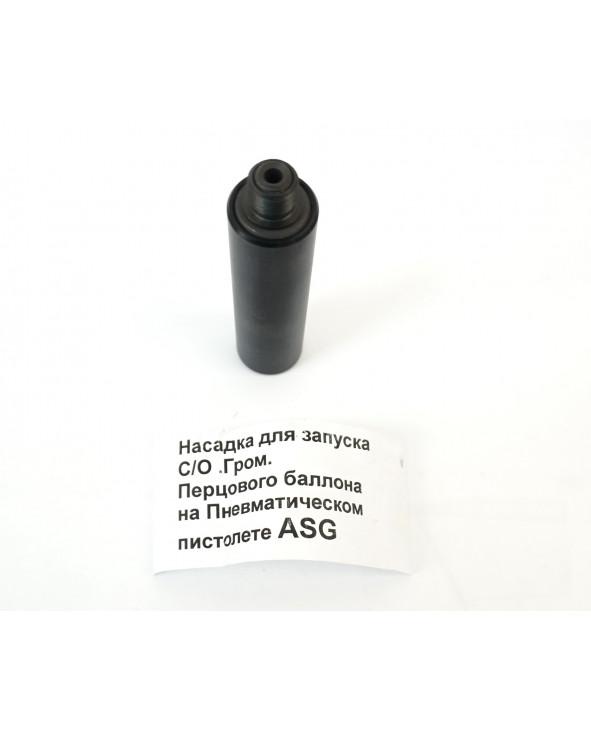 Насадка для запуска сигнальных патронов для пистолетов ASG CZ (СОASG)