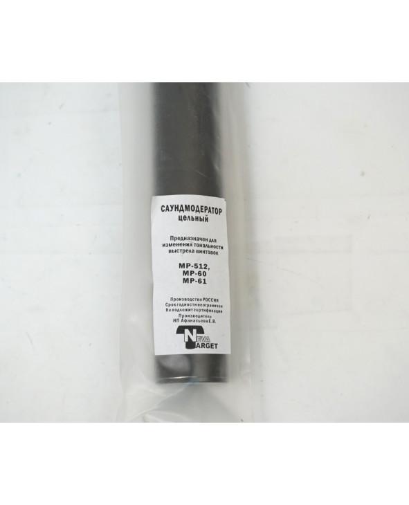 Саунд-модератор 4-камерный для МР-512, МР-60/61 (BH-MD147)