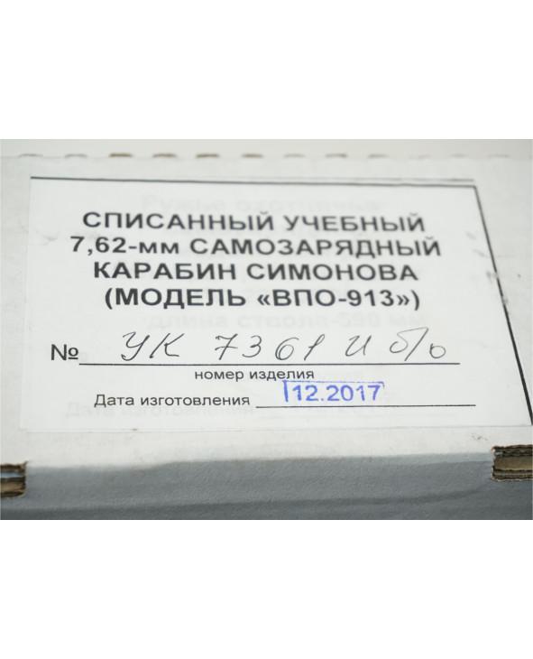 Списанный учебный карабин Симонова СКС (ВПО-913)