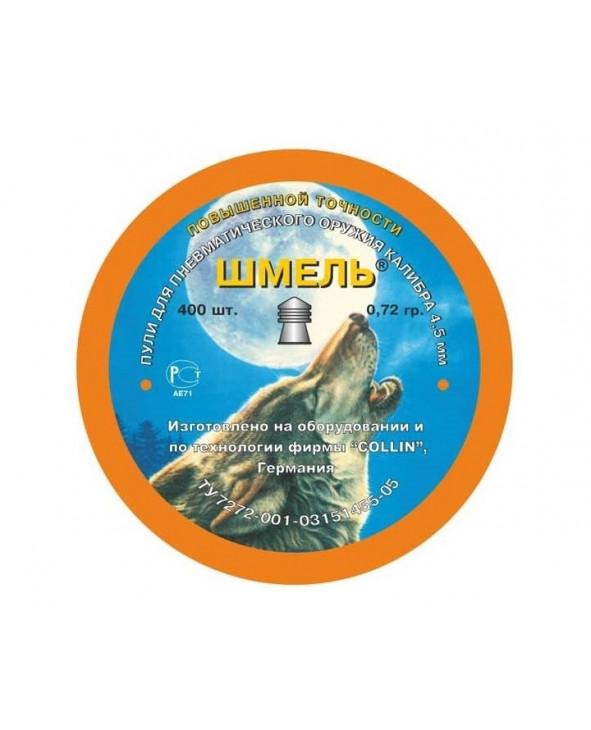 Пули Шмель повышенной точности (острые) 4,5 мм, 0,72 (0,68) г, 400 штук