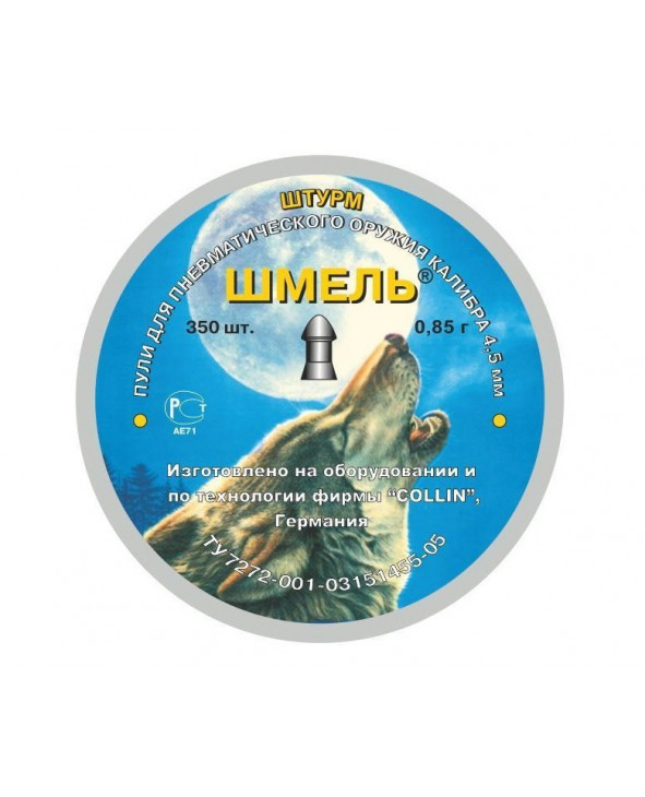 Пули Шмель «Штурм» (округлые) 4,5 мм, 0,85 г, 350 штук