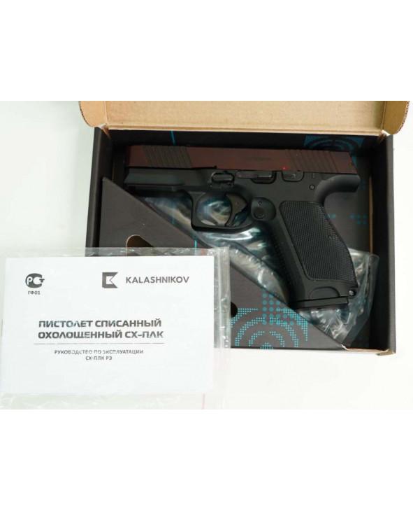 Охолощенный СХП пистолет Лебедева, компактный (ПЛК-СХ) 10x31