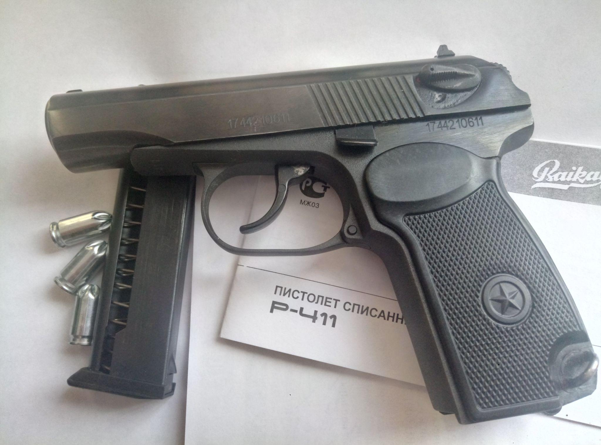 Охолощенное оружие что это